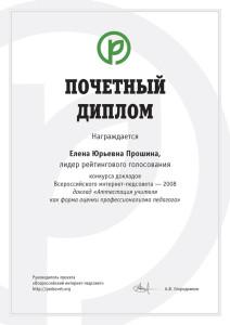 Pedsovet_2008