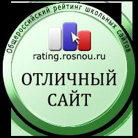 Отличный сайт - результаты Общероссийского рейтинга школьных сайтов